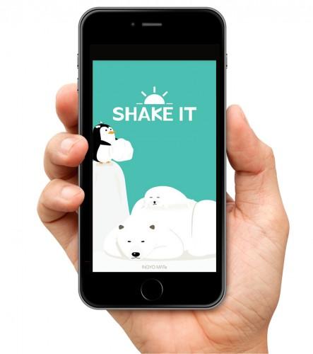 shake it alarm screen